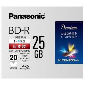 パナソニック LM-BR25LP20 BD-R 録画用4倍速ブルーレイディスク 片面1層25GB(追記型) 20枚パック|パソコン工房 PayPayモール店