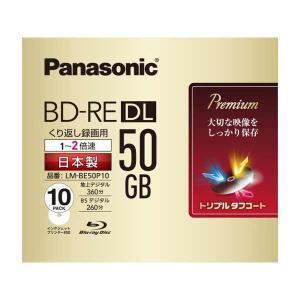 パナソニック LM-BE50P10 録画用 BD-RE DL 2倍速 ブルーレイディスク 10枚パック|パソコン工房 PayPayモール店