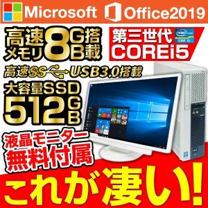 中古パソコン デスクトップパソコン Microsoft Office2016搭載 Win10  64Bit /富士通D582/E/三世代Core i5-3470 3.2GHz/メモリ4GB/SSD240GB/DVD-RW|pc-m