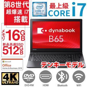 メーカー:中古 アウトレット ノートパソコン 東芝dynabookR634  ディスプレイサイズ:1...