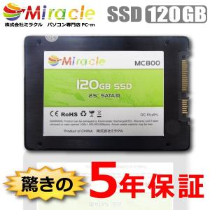 内蔵型SSD本体 3D NAND採用 7mm 新品SSD 120GB SATA 6Gbps TLC 5年保証 Read(MAX)550  Write(MAX)430MB/s 送料無料  ヤマト運輸発送 紛失保証あり