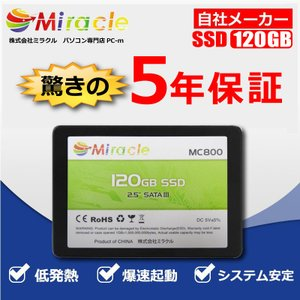 国内正規品 Miracle SSD本体 3D NAND採用 7mm SSD 120GB SATA 6Gbps TLC 5年保証 Read(MAX)550 Write(MAX)430MB/s 送料無料