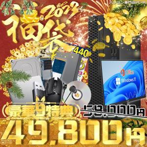 デスクトップパソコン 中古パソコン MicrosoftOffice付 新品SSD512GB 第四世代Corei3 Win10 メモリ8GB DVDマルチ USB3.0 23型液晶 DELL optiplex アウトレット