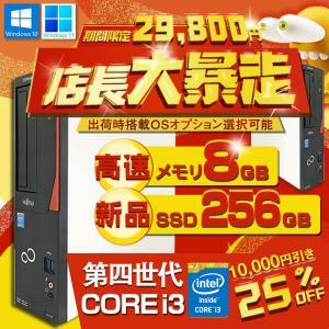 デスクトップパソコン 中古パソコン Microsoftoffice2019 Win10 次世代Cor...
