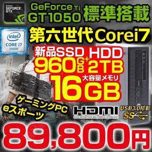 中古デスクトップパソコン ゲーミングパソコン GT1030搭載 Windows10 第四世代Core...