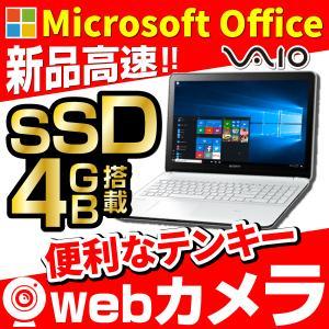 ノートパソコン 中古パソコン MicrosoftOffice2019 Win10Pro 高速Core...