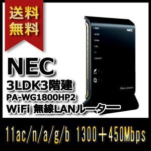 NEC WiFi 無線LAN ルーター 親機 11ac/n/a/g/b 1300+450Mbps 3...