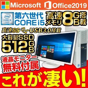デスクトップパソコン 中古パソコン  液晶セット Windows10 MicrosoftOffice...