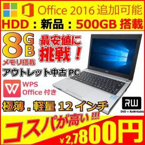 中古 ノートパソコン ノートPC Office2016搭載 ...