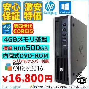 中古 デスクトップパソコンHP6300/Office2016付属 第三世代Core i5 3.2GHz/メモリ4GB/HDD250GB/DVD-ROM/Win10 Pro 64Bit  |pc-m