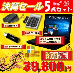 福袋PC 中古 ノ−トパソコン ノートPC  Microso...