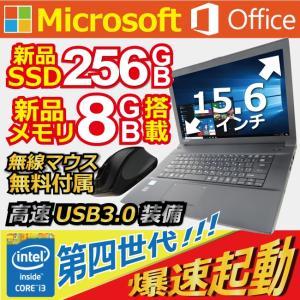 ノートパソコン 中古パソコン Microsoft Office2016 新品SSD256GB 8GBメモリ Windows10Pro 無線 15型 第4世代Corei3以上 富士通 NEC 東芝 アウトレット