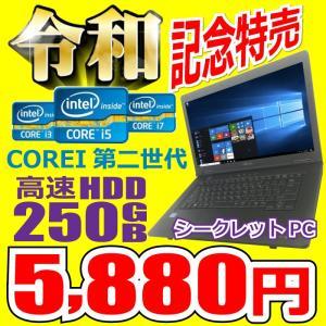 中古ノ−トパソコン Microsoft Office2016搭載 Win10 Pro64Bit B551/C超爆速/次世代Core i5 2.3GHz/4GB/HDD250GB/10キ付き/DVD-ROM