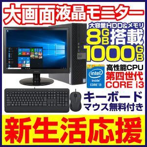 中古デスクトップパソコン Microsoft Office2016搭載/Win10 Pro 64Bit /DELL  7010第三世代Core i5 3.3GHz/メモリ4GB/SSD480GB/DVDスーパーマルチ|pc-m