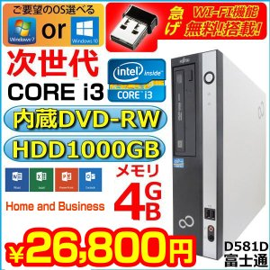 中古パソコン デスクトップパソコン Microsoft Office2010搭載/Win10 Pro...