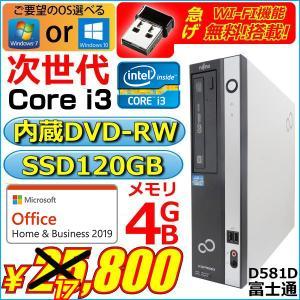 中古 デスクトップパソコン Microsoft Office2010搭載/Win10 Pro 64Bit /富士通D581D 次世代Core i5 3.1GHz/メモリ4GB/SSD120GB/DVDスーパーマルチ|pc-m