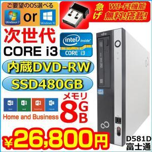 中古デスクトップパソコン Microsoft Office2010搭載/Win10 Pro 64Bit /富士通D581D 次世代Core i5 3.1GHz/メモリ8GB/SSD480GB/DVDスーパーマルチ|pc-m