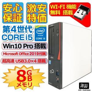 中古パソコン デスクトップパソコン Microsoft Office2016搭載 Win10 Pro 64Bit  DELL  7010第三世代Core i5 3.3GHz/メモリ8GB/SSD240GB/DVDスーパーマルチ|pc-m