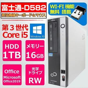中古パソコン デスクトップパソコン Microsoft Office2016搭載 Win10 Pro 64Bit  DELL  7010  第三世代Core i5 3.3GHz/メモリ16GB/HDD1000GB/DVDスーパーマルチ|pc-m