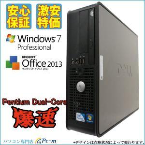[Office2013搭載][中古デスクトップパソコン]DELL 380/爆速 新デュアルコア(コア2つ) 2.7GHz/メモリ4GB/HDD250GB/DVD-ROM/Win7 Pro 64Bit pc-m