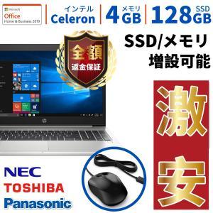 中古 ノートパソコン ノートPC Microsoft Office 2016 追加可 Win10 Pro 64bit Corei5 SSD240GB  メモリ8GB 無線LAN DVD-ROM 店長おまかせ