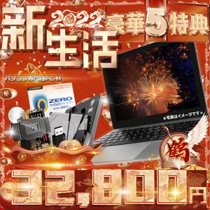 中古パソコン ノートパソコン Windows10 A4 新品SSD120GB メモリ4GB 富士通A572 テンキー付 本体 15.6型 Microsoft Office2010搭載 アウトレット USB3.0