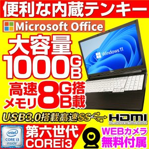 [Microsoft Office2016搭載][Win10 Pro 64Bit搭載]FUJITSU A561/C/第二世代Core i5 2.50GHz/メモリ8GB/HDD500GB/新品外付けDVD-RW/15.4インチ/無線USBアダプター