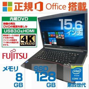ノートパソコン 中古パソコン MicrosoftOffice2019 Windows10 第三世代C...