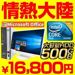 中古 デスクトップパソコン Microsoft Office2016搭載 Win10 Pro 64Bit/富士通Dシリーズ-爆速 新世代Core i5  3.2GHz/メモリ4GB/HDD/500GB/DVD-ROM|pc-m