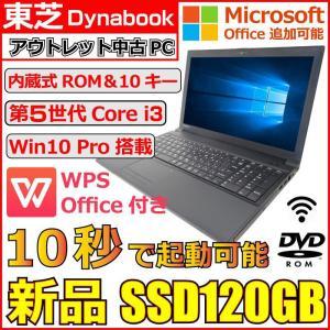 【Microsoft Office2016搭載】【Win10Pro 64Bit搭載】Panasonic CF-S9/新世代Core i5 2.66GHz/メモリ4GB/SSD240GB/12.1インチ/DVD-RW//無線LAN