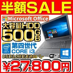 中古 パソコン ノートPC Win10 Pro 64Bit Microsoft Office2016搭載 NEC VB-F/超爆速 第三世代Core i5 2.6GHz/メモリ4GB/HDD500GB/DVDマルチ/無線LAN