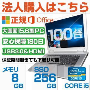 セール 中古ノートパソコン/Win10 Pro 64Bit Microsoft Office2016搭載 NEC VX-E/超爆速 第三世代Core i5 2.5GHz/メモリ4GB/SSD120GB/DVD-ROM/無線LAN
