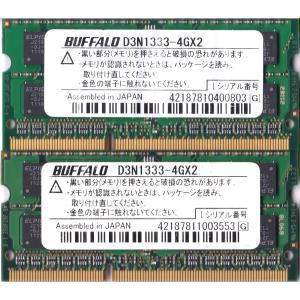 BUFFALO PC3-10600(DDR3-1333)対応 204Pin用 DDR3 SDRAM S.O.DIMM8GB(4GB×2枚組) D3N1333-4GX2 動作保証品 pc-parts-firm