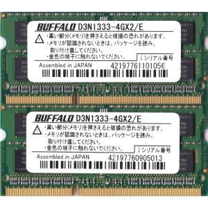 BUFFALO ノートPC用増設メモリ PC3-10600(DDR3-1333) 4GB×2枚組 D3N1333-4GX2/E 動作保証品 pc-parts-firm