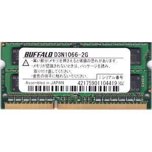 BUFFALO (D3N1066-2G) PC3-8500 204Pin DDR3 2GB PC3-8500S (DDR3-1066) 2GB 動作保証品 pc-parts-firm