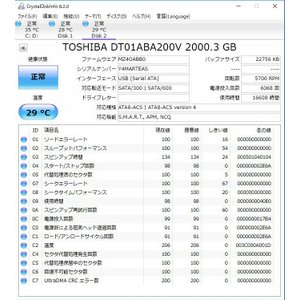 東芝 DT01ABA200V ( 3.5inch / SATA 6Gb/s / 2TB / 5700rpm / 32MB / 4Kセクター ) DT01ABA200V 動作保証品 pc-parts-firm
