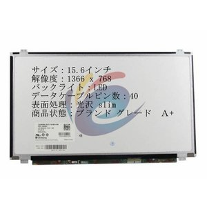 富士通 FUJITSU LIFEBOOK AH54/G FMVA54GB FMVA54GBG FMVA54GBK FMVA54GBKS 新品 液晶パネルBタイプ 保証あり pc-parts