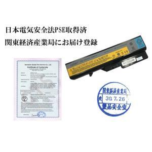 LENOVO レノボ B470 B570 G460 G465 G470 G475 G560 G565 G570 G460E G460A G560A Series LO9L6Y02 LO9S6Y02 互換 バッテリー JANRI PSE認証  [保険加入済み]|pc-parts|05