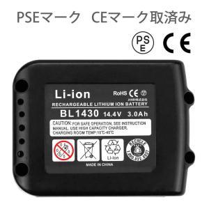 【あすつく対応】新品 BL1430 BL1415 BL1440 194066-1 194065-3 リチウム電池 3.0AH 互換 バッテリー|pc-parts|02