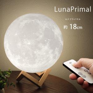 間接照明 月 ライト 月のランプ あかり インテリア照明 3Dプリント USB充電 リモコン 5色温切替 無段階調光 タッチセンサー 癒し おしゃれ 直径 18cm 匠の誠品