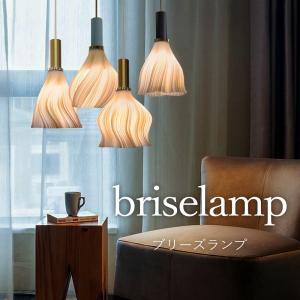 【briselamp(ブリーズランプ)=そよかぜのランプ】 ブリーズランプとは、フランス語と英語から...
