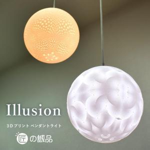 【雰囲気作り】柔らかさや温もりを感じさせる光でお部屋の雰囲気をより上質にします。  【3Dプリント】...