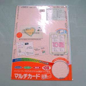 マルチ カード 名刺  エーワン:51015マルチカード名刺サイズ10面