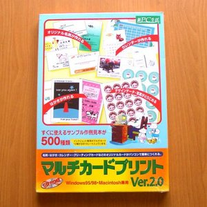 マルチカード プリント   エーワン:51993 マルチカードプリントVer.2.0