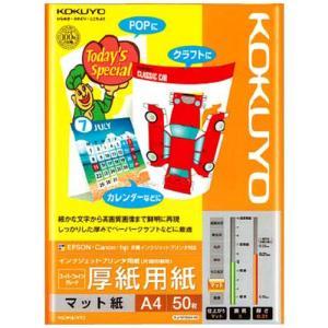 スーパーファイングレード 厚紙 用紙 マット コクヨスーパーファイングレード厚紙用紙(マット紙)KJ-M150A4-50