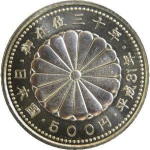 天皇陛下御在位30年記念 平成31年 記念貨幣 500円硬貨  現金書留で発送いたします。