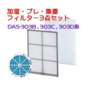 [F13] 富士通ゼネラル PLAZION DAS-303B,DAS-303C,DAS-303D,D...