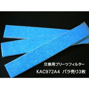 [D01-M] ダイキン KAC972A4(KAC966A4の後継品) 3枚バラ売り 交換用プリーツフィルター 【ネコポス発送】