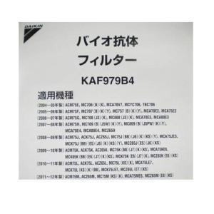 [D05-M] ダイキン KAF979B4(KAF979A4・KAF972A4・KAF966A4の後継品) バイオ抗体フィルター 【ネコポス発送】
