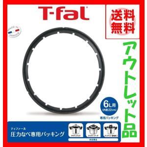 ティファール(T-fal) 圧力鍋 専用パッキン 6L用 X3010006 (アウトレット品)...